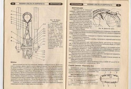 Мопеды Delta Ремонт Мотора, Инструкция